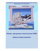 /Files/images/видання (2).png